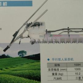 川崎双人菜茶机SV120H、日本川崎采茶机 平行双人菜茶机