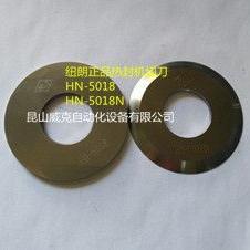 包装机热封机切刀HN-1058N,纽朗圆切刀1085