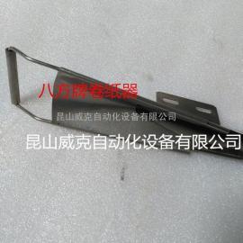 003101导纸拉筒,导纸器,ds-9cDS-7专用导纸器