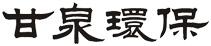 陕西甘泉环保工程有限公司