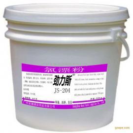 劲力斯js-204氯漂粉