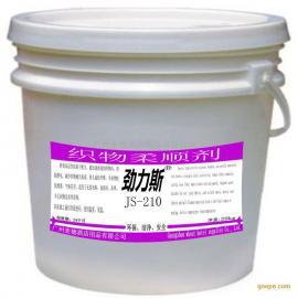 劲力斯js-210织物柔顺剂