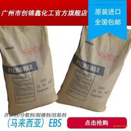 现货供应ma来西亚塑胶颜料润滑fen散剂 EBS乙撑双硬脂酰胺