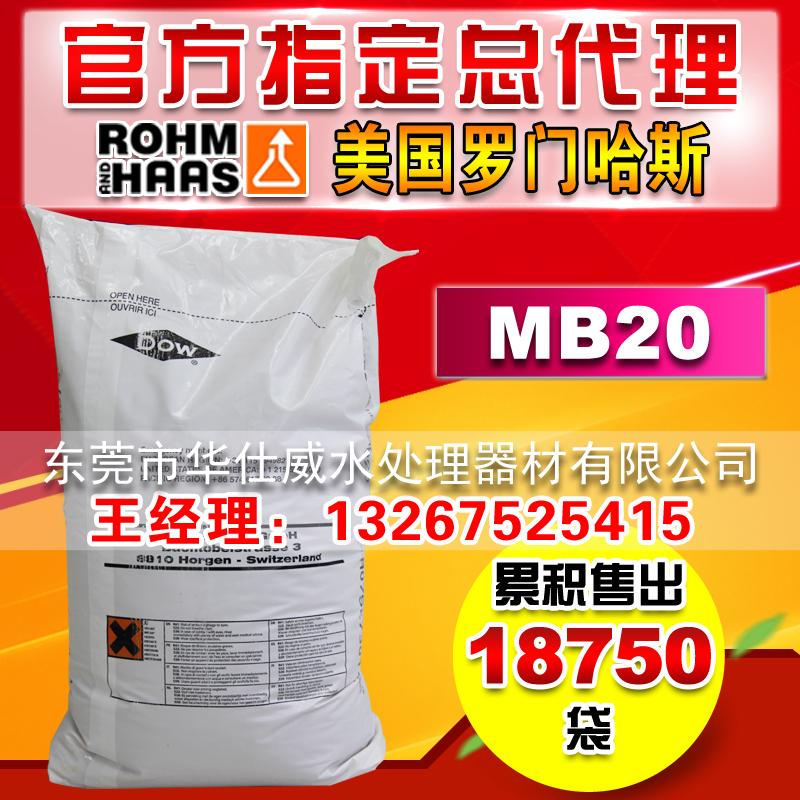 半导体产业用水专用美国罗门哈斯MB20抛光混合树脂