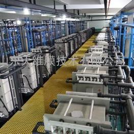 天wei膜 电渗析 高盐废水处理设备 tuo盐设备 电渗析设备