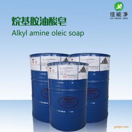 顶尖除蜡水助剂 烷基胺油酸皂 超强除蜡水原料