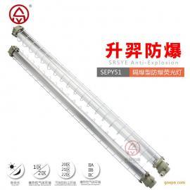升羿SEPY51-1隔爆型fang爆单管荧光灯