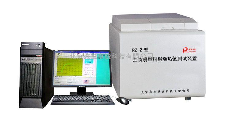 RZ-2锯末木屑生物质成型颗粒燃料燃烧热值测试装置热值化验专用