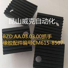 包装机夹袋橡胶CM615-8507