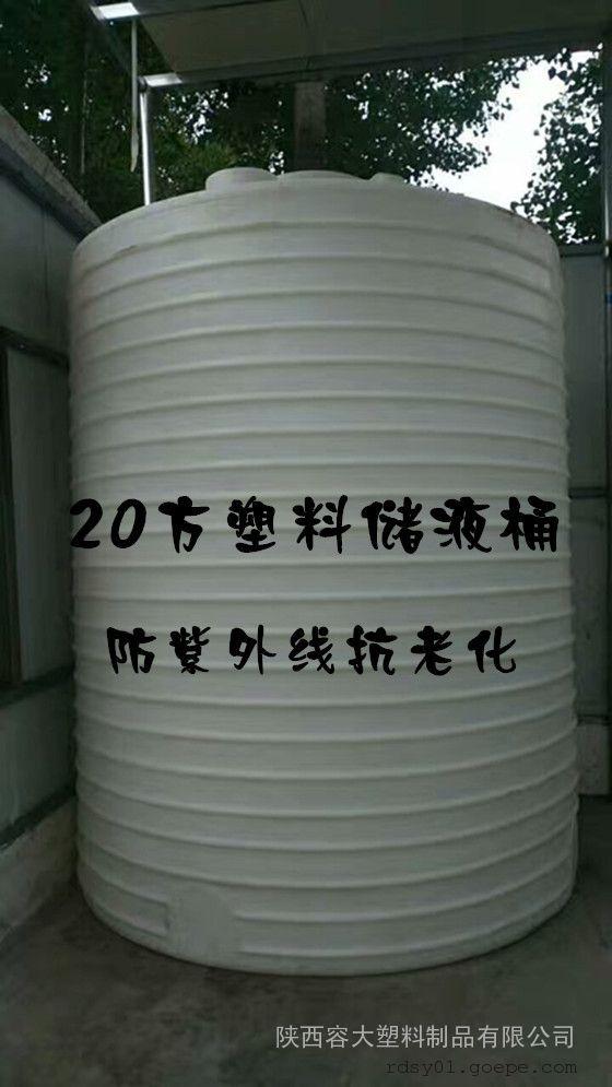 甘肃省武威10方废液储存罐10吨PE大桶供应商