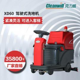 超市用大面积瓷砖地面清洗机 克力威驾驶式全自动洗地机XD60