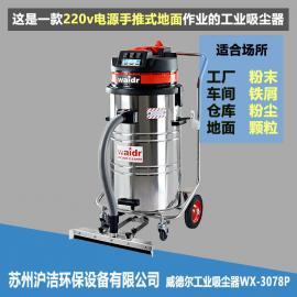 苏州工业吸尘器 工厂车间专用大功率工业吸尘器WX-3078P