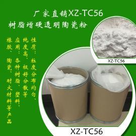 树脂增硬透明陶瓷粉