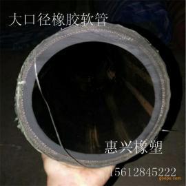 大口径吸泥沙胶管农业灌溉工程疏浚专用350mm耐磨软管夹布软管