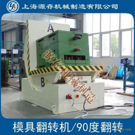厂家直销 钢带模具翻转机 工业钣金翻转机 5吨翻转机