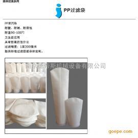 PP聚丙烯液体过滤袋