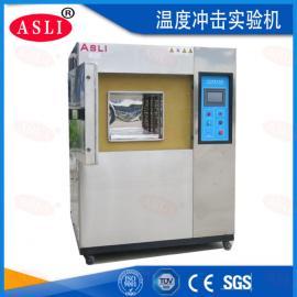 化工冷热循环试验箱