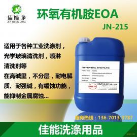 脱脂清洗剂原料进口环氧有机胺EOA