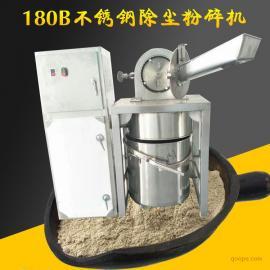 180B不锈钢除尘万能粉碎机