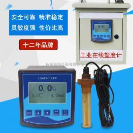 在线盐度检测仪 shi品咸度自动检测kong制仪器设备 盐度计
