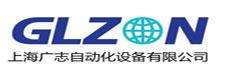 上海广志自动化设备有限公司
