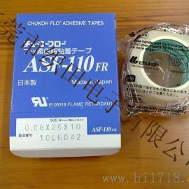 中兴化成ASF-110FR胶带 薄膜胶带ASF-110FR中兴化成 0.08*13*10