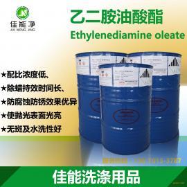 除蜡水乙二胺油酸酯EDO-86德国进口表面活性剂