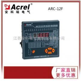 功率因shu补偿控制器 ARC-10 an科瑞 无功补偿 电容柜专用