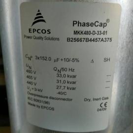 EPCOS无功补偿电容MKK480-D-16.7-01