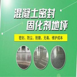 精工高渗透混凝土密封固化剂