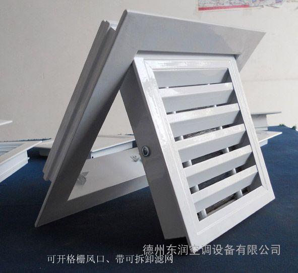 可开式侧壁格栅式风口