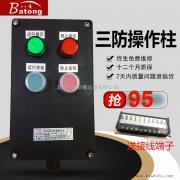 防水防尘防腐操作柱外形尺寸220X130X120