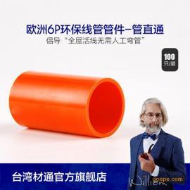 材通guan业20mm直通4分PVC穿线guan直接绝缘电工套guan对接