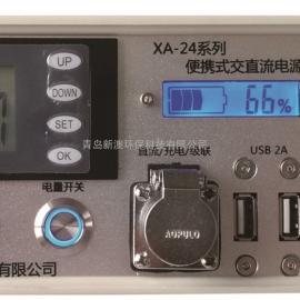 XA-24系列便携式交直流电源