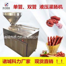 厂家供应单双管灌肠机 不锈钢液压灌肠机 腊肠香肠糯米肠灌制机
