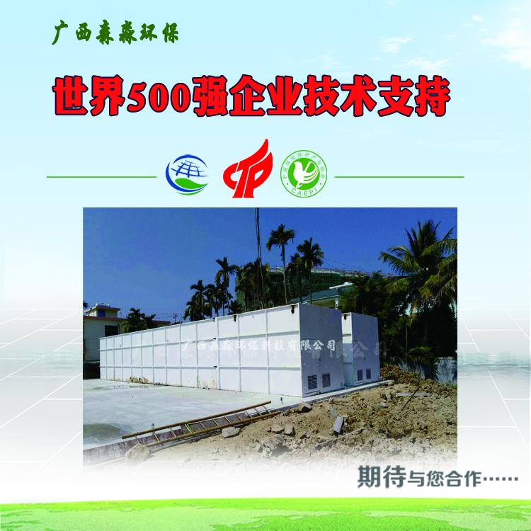 森淼环保一体化污水处理设备