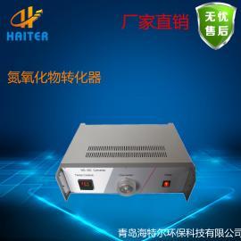 聚光配套氮氧化物转化炉 转换炉 转换器