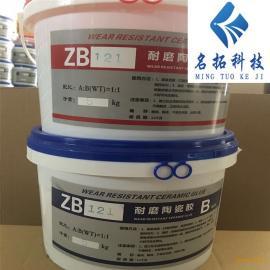 强力抗磨耐腐蚀ZB121环氧树脂胶 陶瓷片专用胶