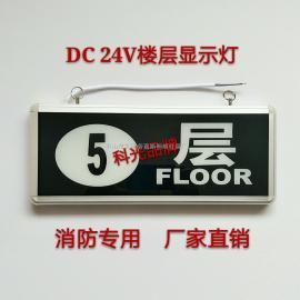楼层显示灯 DC 24V层号灯
