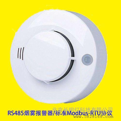 485烟感ModBus-RTU通讯协议 RS485烟感探头