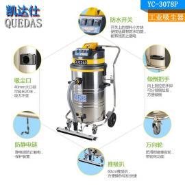 凯达仕(QUEDAS)3600W不锈钢手推仓库吸粉尘用小型吸尘器工厂吸铁屑石沙子YC-3078P