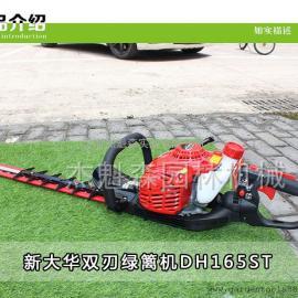 日本进口绿篱机新大华shindaiwa双刃修剪机双刀绿篱机DH165ST