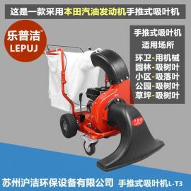 草坪用吸叶机乐普洁L-T3便捷大范围落叶清理手持自动两用收叶机