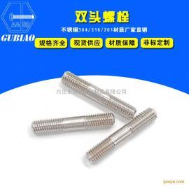 【优质供应】兴化固标 不锈钢双头螺柱 GB898 非标定做