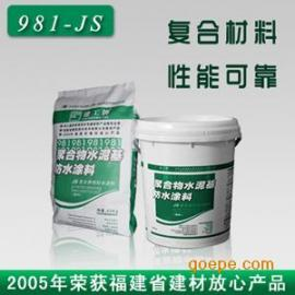 建工牌环保聚合物水泥基防水涂料