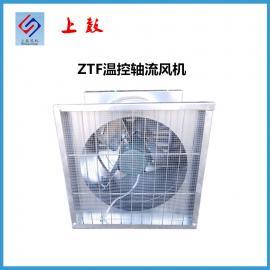 ZTF-5/G-1450-0.55kw温控型低噪音专用轴流风机