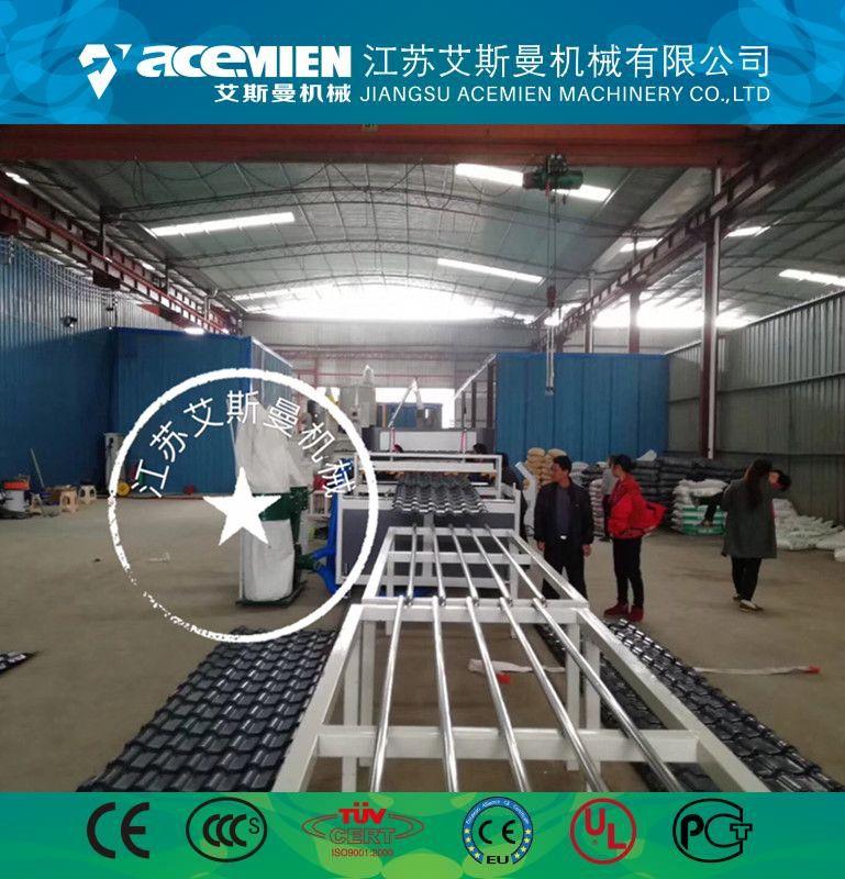 合成树脂瓦设备、塑料琉璃瓦设备、PVC瓦设备