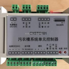 秉佳CXSTC101污衣槽楼层控制模块