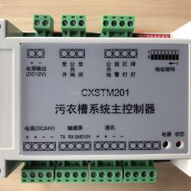 秉佳CXSTM201污衣槽主控�?�