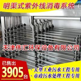 生产A类标准 全潜式紫外线杀菌设备 框架式紫外线消毒器